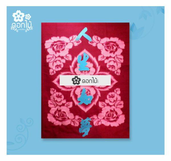 พวงหรีดผ้าเต็กผ้ากำมะหยี่ – 2200 (4)