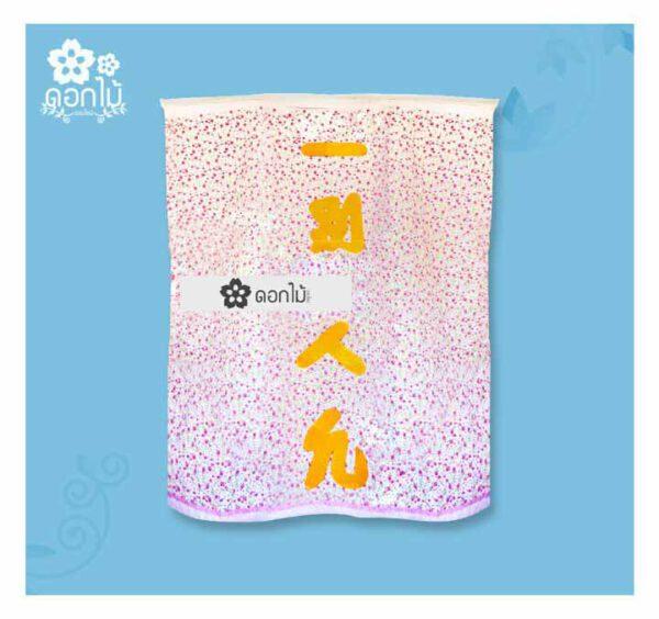 พวงหรีดผ้าเต็กผ้านวม – 1500 (1)