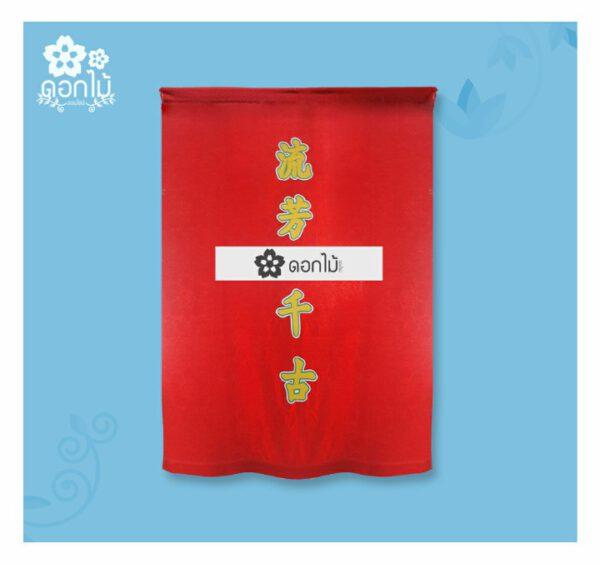 พวงหรีดผ้าเต็กไหมพรม-1500 (5)
